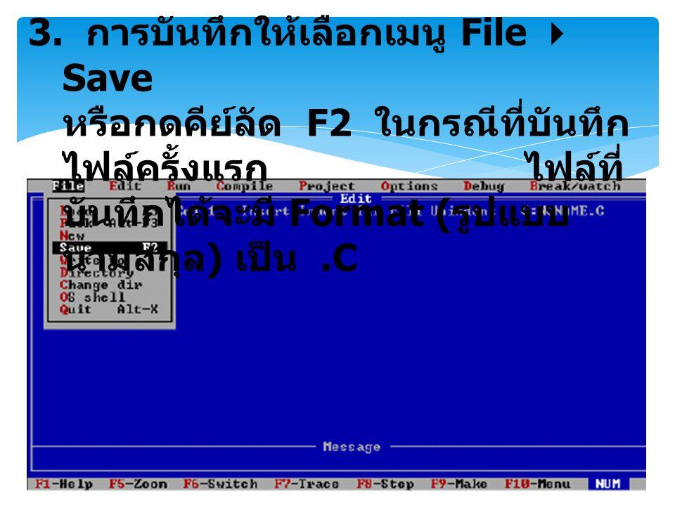 3. การบันทึกให้เลือกเมนู File  Save หรือกดคีย์ลัด F2 ในกรณีที่บันทึก ไฟล์ครั้งแรก ไฟล์ที่ บันทึกได้จะมี Format ( รูปแบบ นามสกุล ) เป็น.C