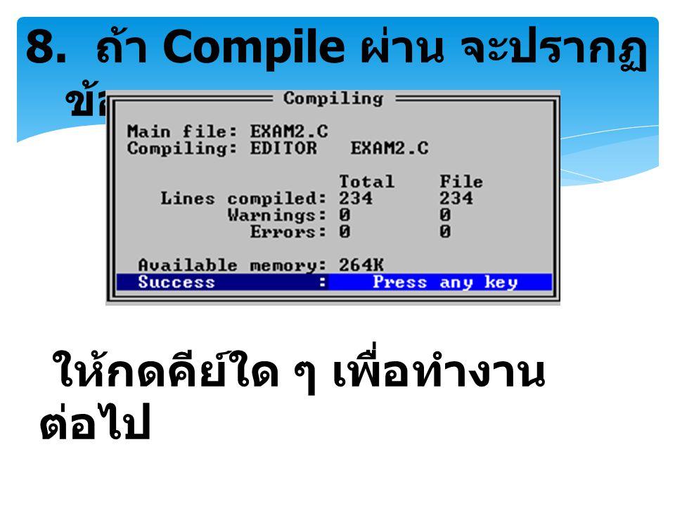 8. ถ้า Compile ผ่าน จะปรากฏ ข้อความ ให้กดคีย์ใด ๆ เพื่อทำงาน ต่อไป