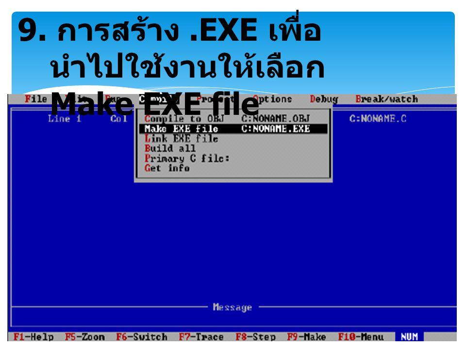 9. การสร้าง.EXE เพื่อ นำไปใช้งานให้เลือก Make EXE file