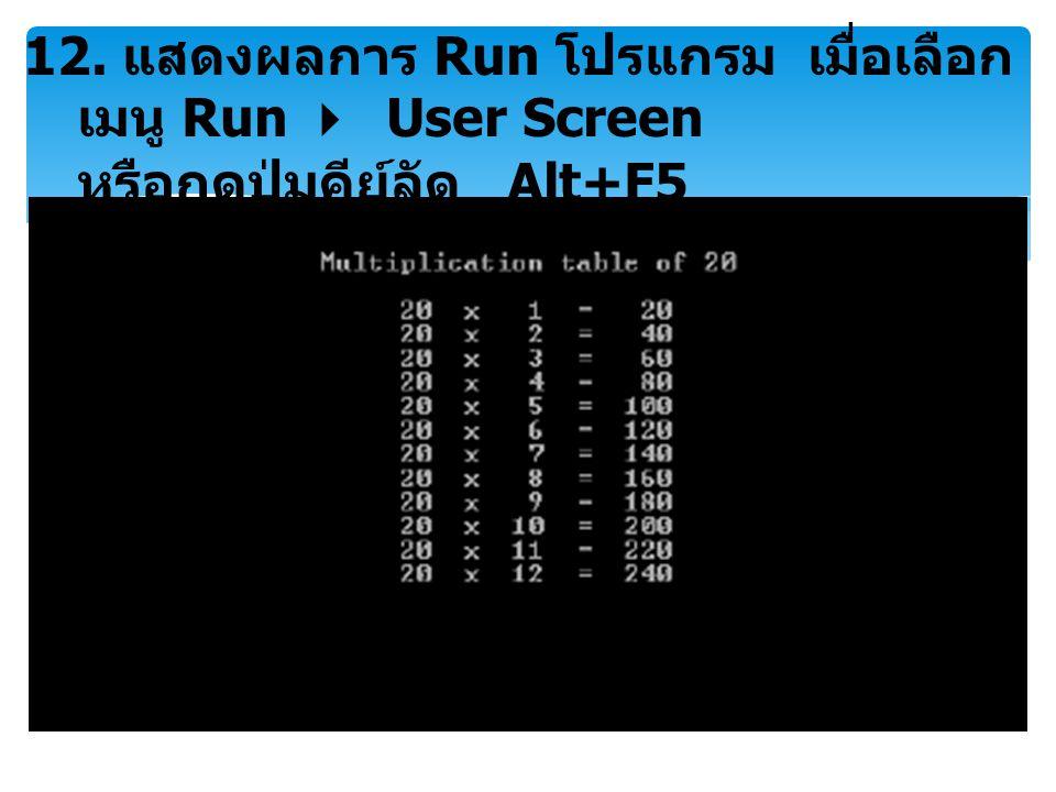 12. แสดงผลการ Run โปรแกรม เมื่อเลือก เมนู Run  User Screen หรือกดปุ่มคีย์ลัด Alt+F5