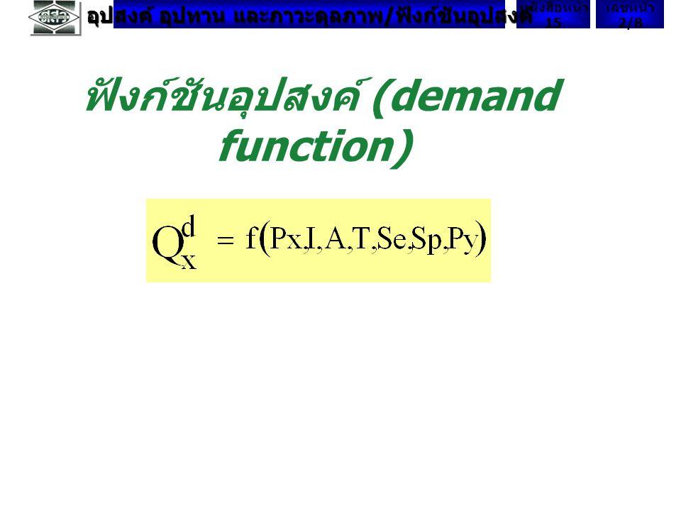 ฟังก์ชันอุปสงค์ (demand function) หนังสือหน้า 15 เลขหน้า 2/8 อุปสงค์ อุปทาน และภาวะดุลภาพ / ฟังก์ชันอุปสงค์