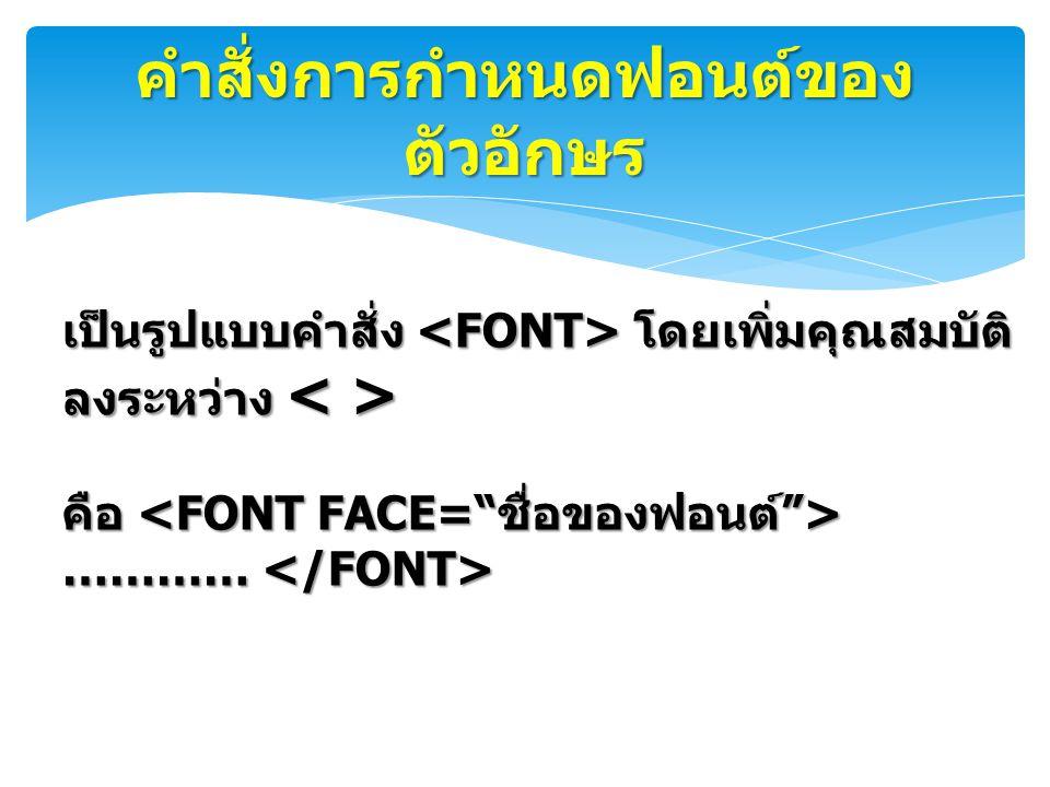 รูปแบบการเขียน <HTML><head><title>welcome</title></head><body> GOD LIKE GOD LIKE </body></html>