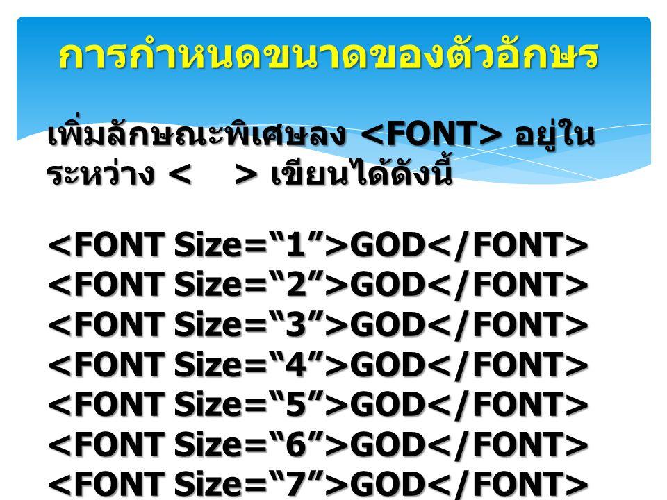 การกำหนดขนาดของตัวอักษร เพิ่มลักษณะพิเศษลง อยู่ใน ระหว่าง เขียนได้ดังนี้ GOD GOD