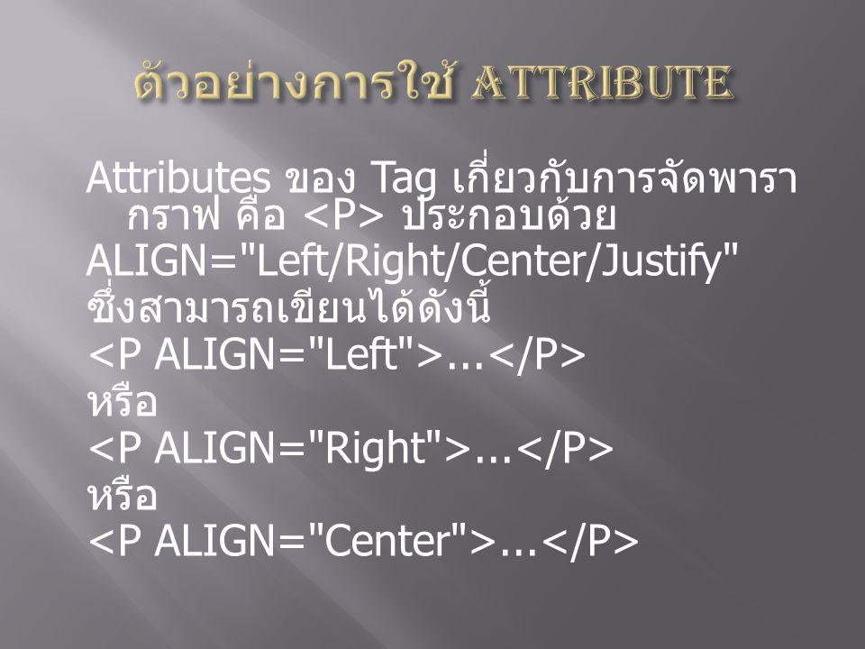 Attributes ของ Tag เกี่ยวกับการจัดพารา กราฟ คือ ประกอบด้วย ALIGN=
