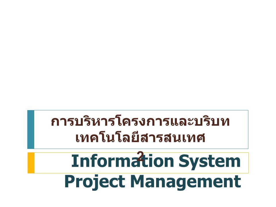 Information System Project Management การบริหารโครงการและบริบท เทคโนโลยีสารสนเทศ 2