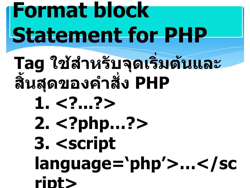 Format block Statement for PHP Tag ใช้สำหรับจุดเริ่มต้นและ สิ้นสุดของคำสั่ง PHP 1. 2. 3. …