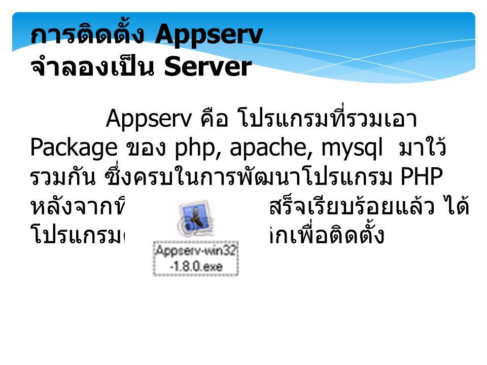 Appserv คือ โปรแกรมที่รวมเอา Package ของ php, apache, mysql มาใว้ รวมกัน ซึ่งครบในการพัฒนาโปรแกรม PHP หลังจากที่ downloads เสร็จเรียบร้อยแล้ว ได้ โปรแ
