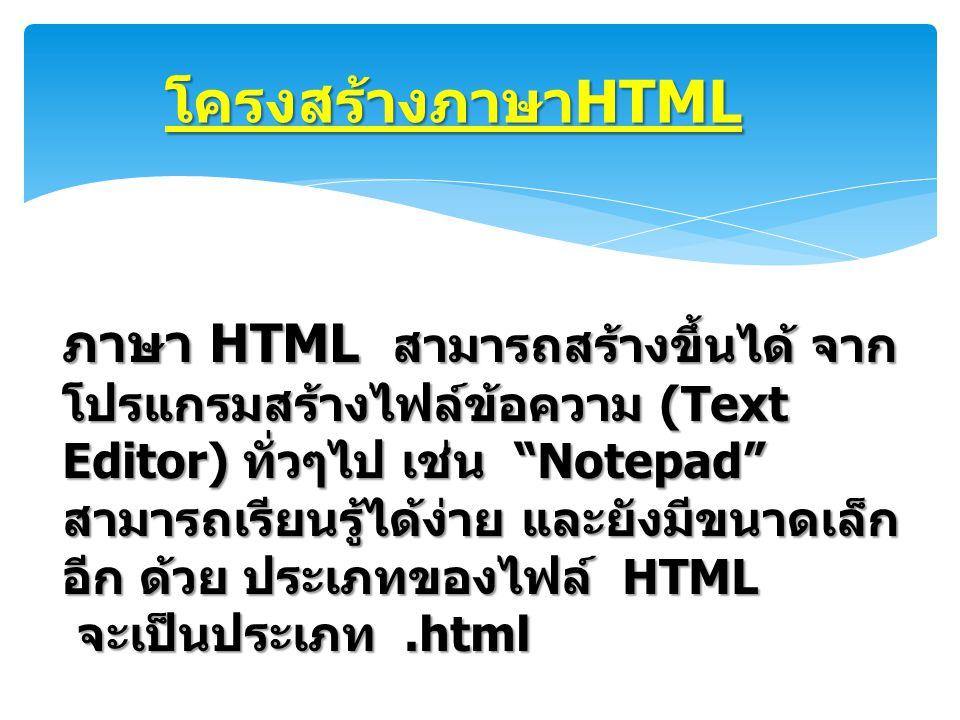 """ภาษา HTML สามารถสร้างขึ้นได้ จาก โปรแกรมสร้างไฟล์ข้อความ (Text Editor) ทั่วๆไป เช่น """"Notepad"""" สามารถเรียนรู้ได้ง่าย และยังมีขนาดเล็ก อีก ด้วย ประเภทขอ"""