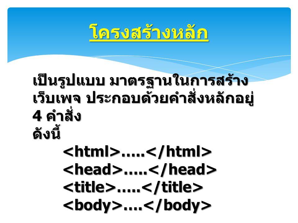โครงสร้างหลัก เป็นรูปแบบ มาตรฐานในการสร้าง เว็บเพจ ประกอบด้วยคำสั่งหลักอยู่ 4 คำสั่ง ดังนี้<html>…..</html><head>…..</head><title>…..</title><body>….<