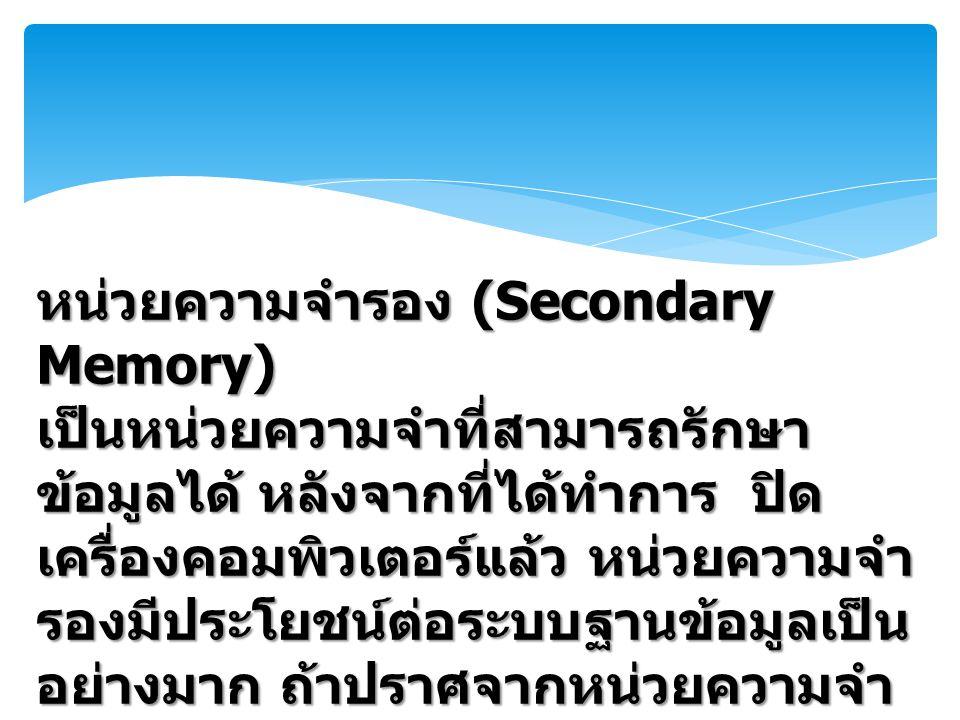 หน่วยความจำรอง (Secondary Memory) เป็นหน่วยความจําที่สามารถรักษา ข้อมูลได้ หลังจากที่ได้ทําการ ปิด เครื่องคอมพิวเตอร์แล้ว หน่วยความจํา รองมีประโยชน์ต่
