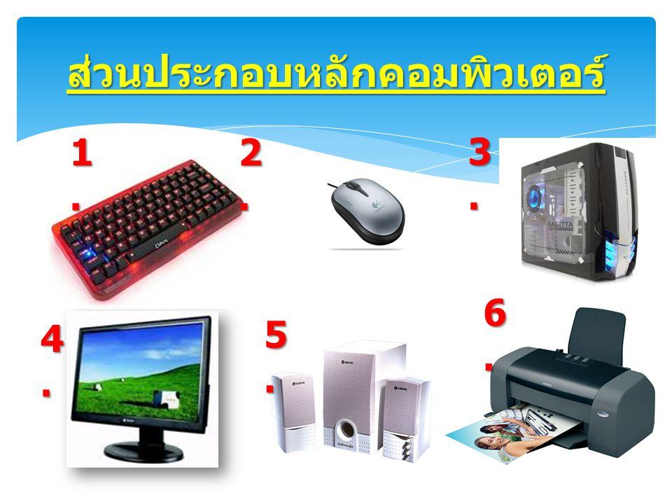 ส่วนประกอบหลักคอมพิวเตอร์ 1.1.1.1. 2.2.2.2. 3.3.3.3. 4.4.4.4. 5.5.5.5. 6.6.6.6.