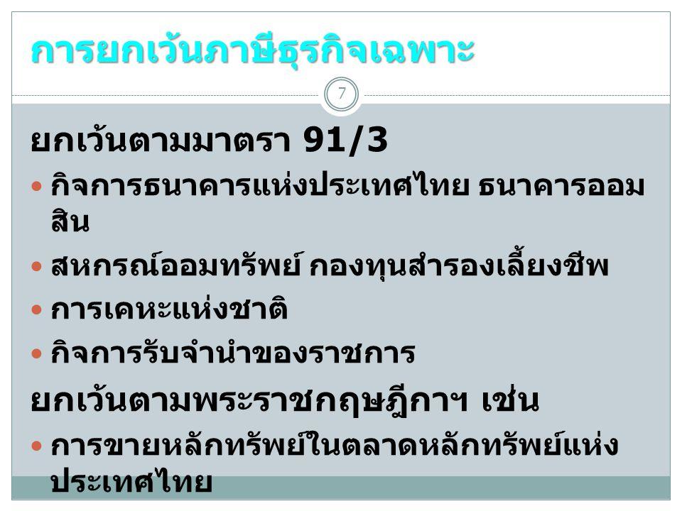 การยกเว้นภาษีธุรกิจเฉพาะ 7 ยกเว้นตามมาตรา 91/3 กิจการธนาคารแห่งประเทศไทย ธนาคารออม สิน สหกรณ์ออมทรัพย์ กองทุนสำรองเลี้ยงชีพ การเคหะแห่งชาติ กิจการรับจ