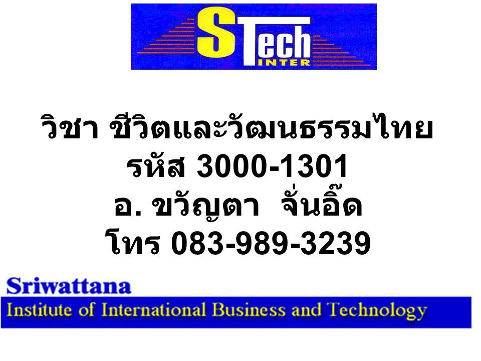 วิชา ชีวิตและวัฒนธรรมไทย รหัส 3000-1301 อ. ขวัญตา จั่นอิ๊ด โทร 083-989-3239