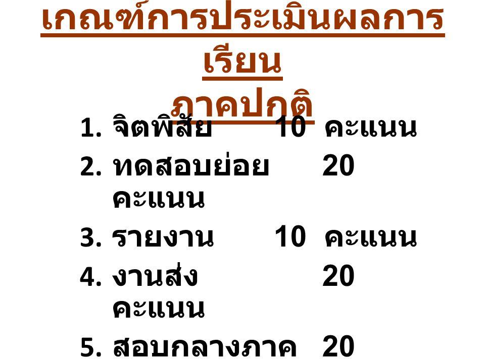 ประมวลการสอน ภาคปกติ สัปดาห์ที่ 1 บทที่ 1 มนุษย์กับสังคม สัปดาห์ที่ 2 บทที่ 2 สังคมไทย สัปดาห์ที่ 3-4 บทที่ 3 วัฒนธรรม ทดสอบย่อยครั้งที่ 1 สัปดาห์ที่ 5-6 บทที่ 4 เอกลักษณ์ ของวัฒนธรรมไทย สัปดาห์ที่ 7 รายงานการละเล่น ไทย สัปดาห์ที่ 8 สอบกลางภาคเรียน