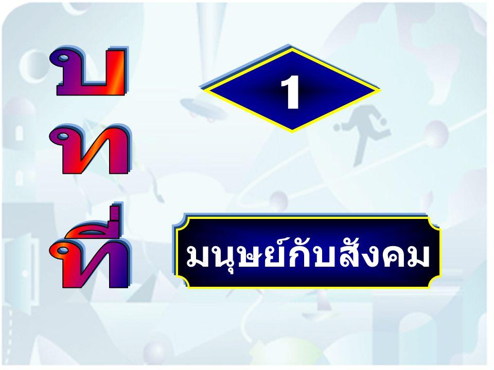 การเปลี่ยนแปลงและแนวโน้มของ สังคมไทย 1.ค่านิยมเรื่องวัตถุนิยม 2.