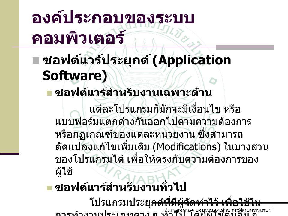 องค์ประกอบของระบบ คอมพิวเตอร์ ซอฟต์แวร์ประยุกต์ (Application Software) ซอฟต์แวร์สำหรับงานเฉพาะด้าน แต่ละโปรแกรมก็มักจะมีเงื่อนไข หรือ แบบฟอร์มแตกต่างก