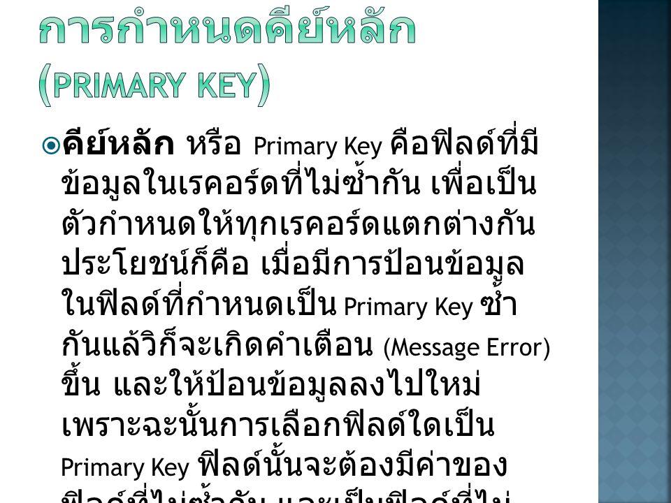 1 คลิกที่แท็บ Design ที่มุมมองการออกแบบ เลือกฟิลด์ที่ต้องการกำหนดคีย์หลัก 2 3 คลิกปุ่ม Primary Key