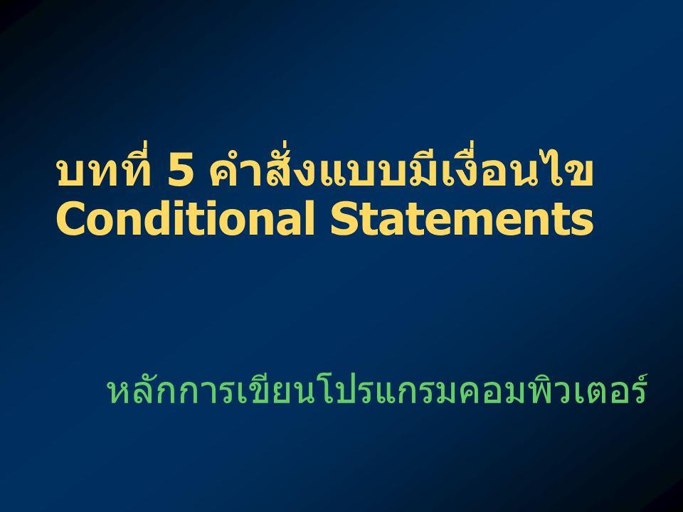 บทที่ 5 คำสั่งแบบมีเงื่อนไข Conditional Statements หลักการเขียนโปรแกรมคอมพิวเตอร์