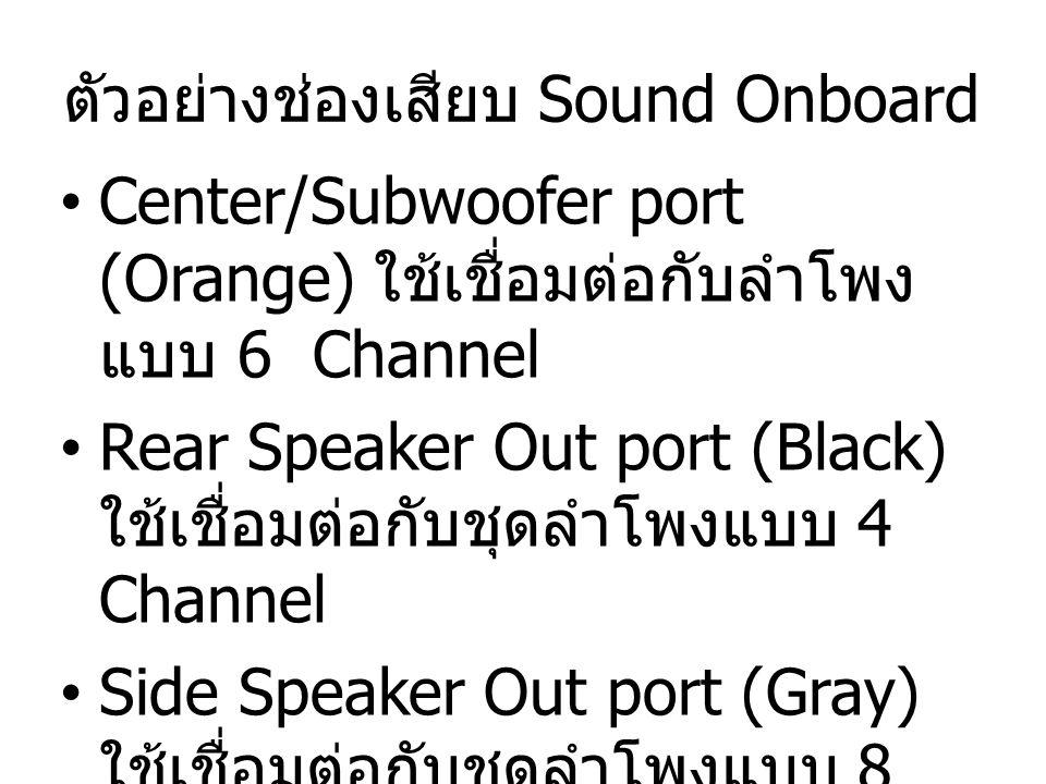 ตัวอย่างช่องเสียบ Sound Onboard Center/Subwoofer port (Orange) ใช้เชื่อมต่อกับลำโพง แบบ 6 Channel Rear Speaker Out port (Black) ใช้เชื่อมต่อกับชุดลำโพ
