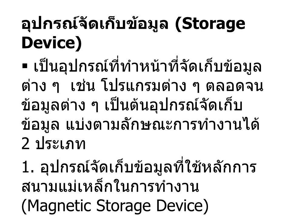 อุปกรณ์จัดเก็บข้อมูล (Storage Device)  เป็นอุปกรณ์ที่ทำหน้าที่จัดเก็บข้อมูล ต่าง ๆ เช่น โปรแกรมต่าง ๆ ตลอดจน ข้อมูลต่าง ๆ เป็นต้นอุปกรณ์จัดเก็บ ข้อมู