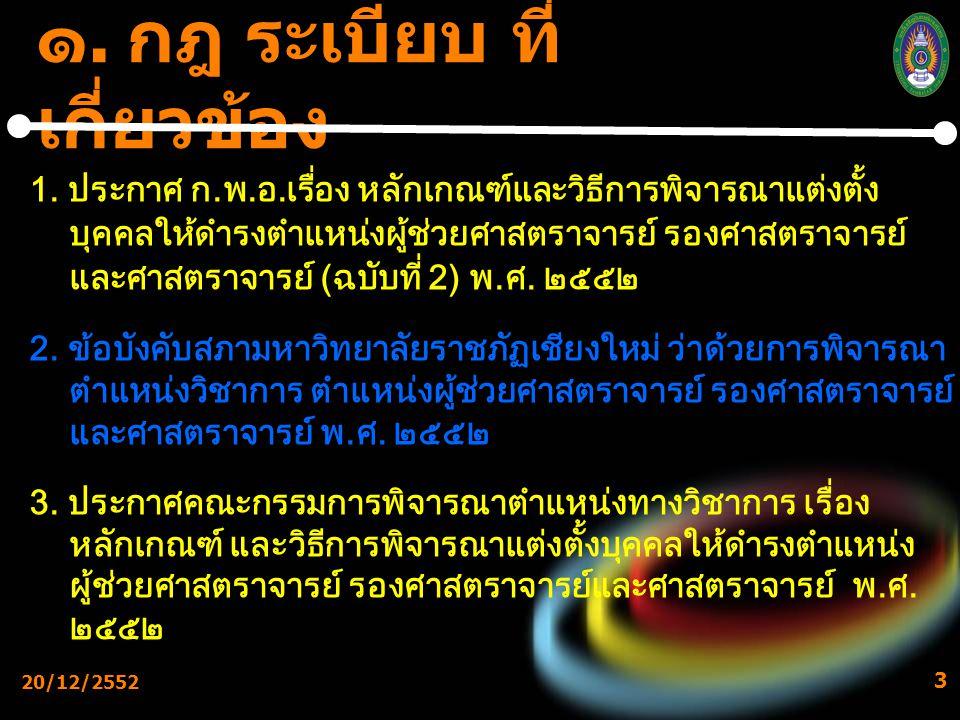 20/12/2552 3 ๑.กฎ ระเบียบ ที่ เกี่ยวข้อง 1.