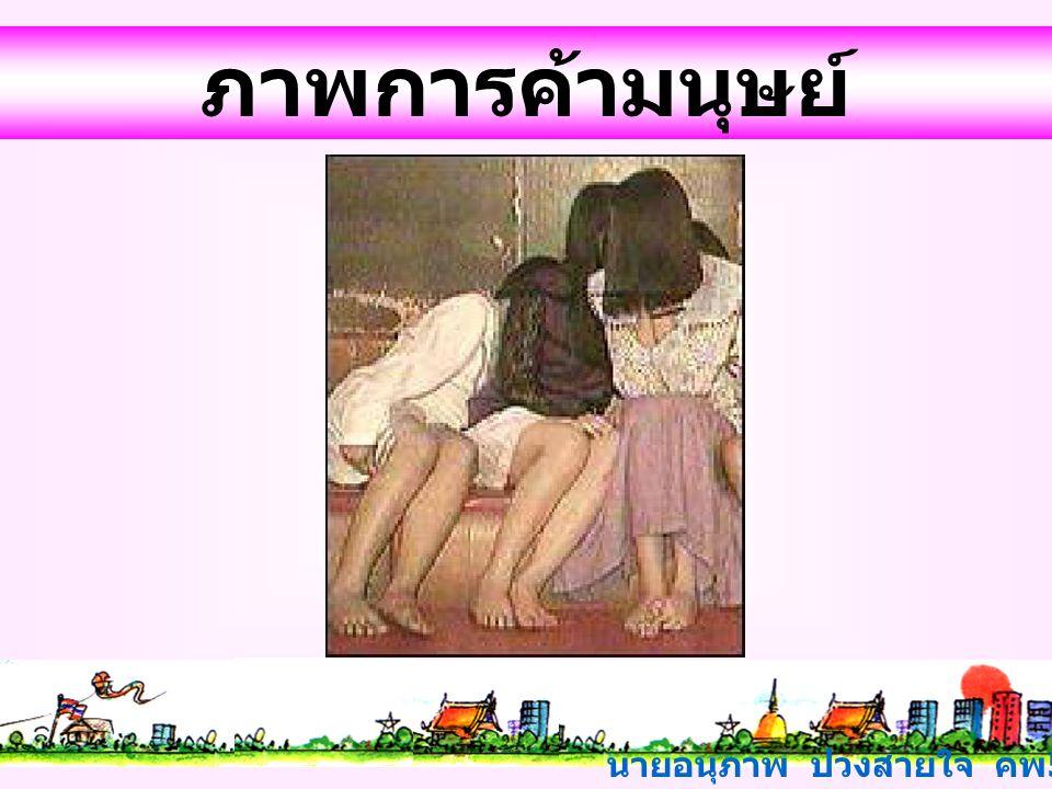 10 ภาพการค้ามนุษย์ นายอนุภาพ ปวงสายใจ คพ 50. ค 5.2 50111511
