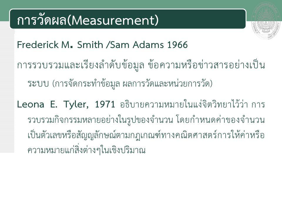 เอกสารประกอบการสอน การวัดผล(Measurement) Frederick M. Smith /Sam Adams 1966 การรวบรวมและเรียงลำดับข้อมูล ข้อความหรือข่าวสารอย่างเป็น ระบบ (การจัดกระทำ