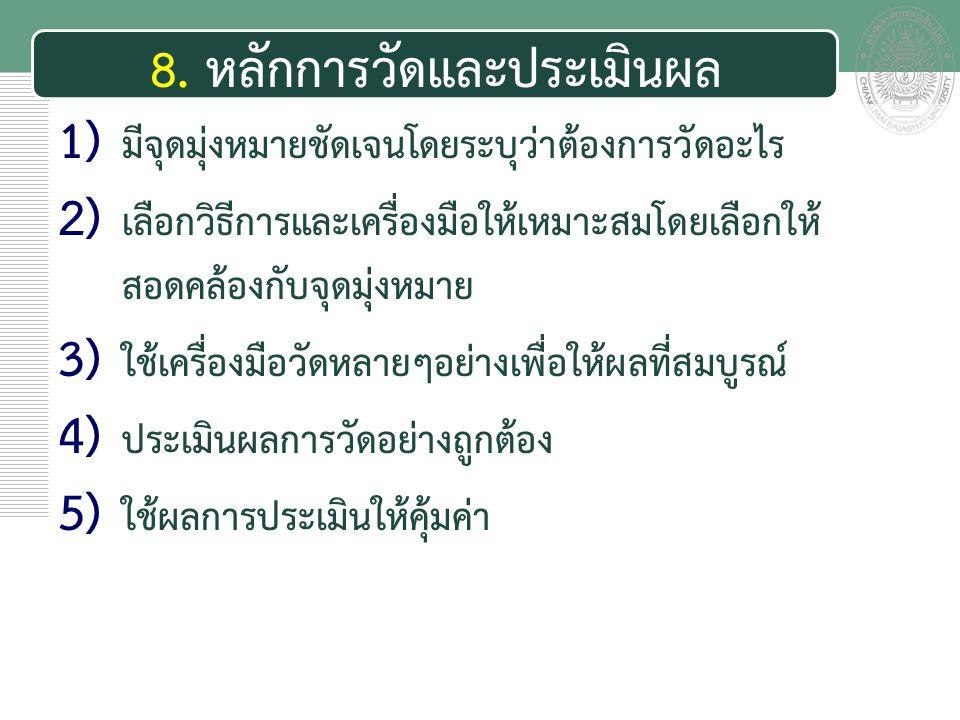 เอกสารประกอบการสอน 8.
