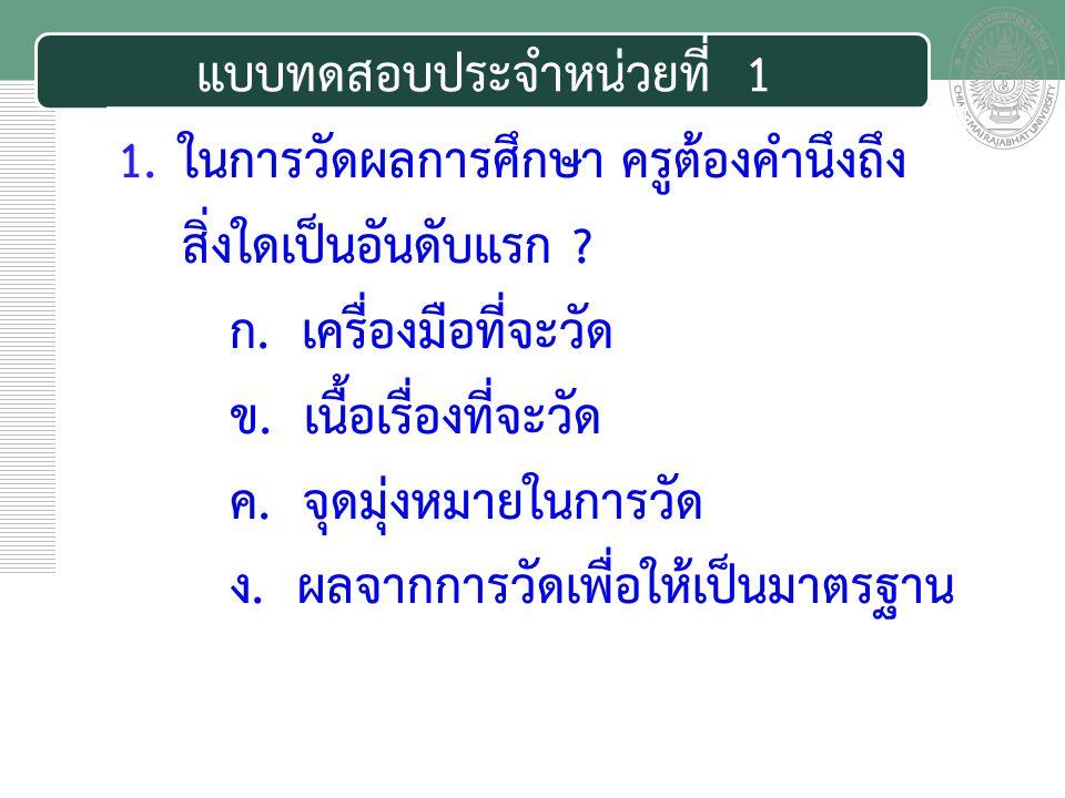 เอกสารประกอบการสอน 9.