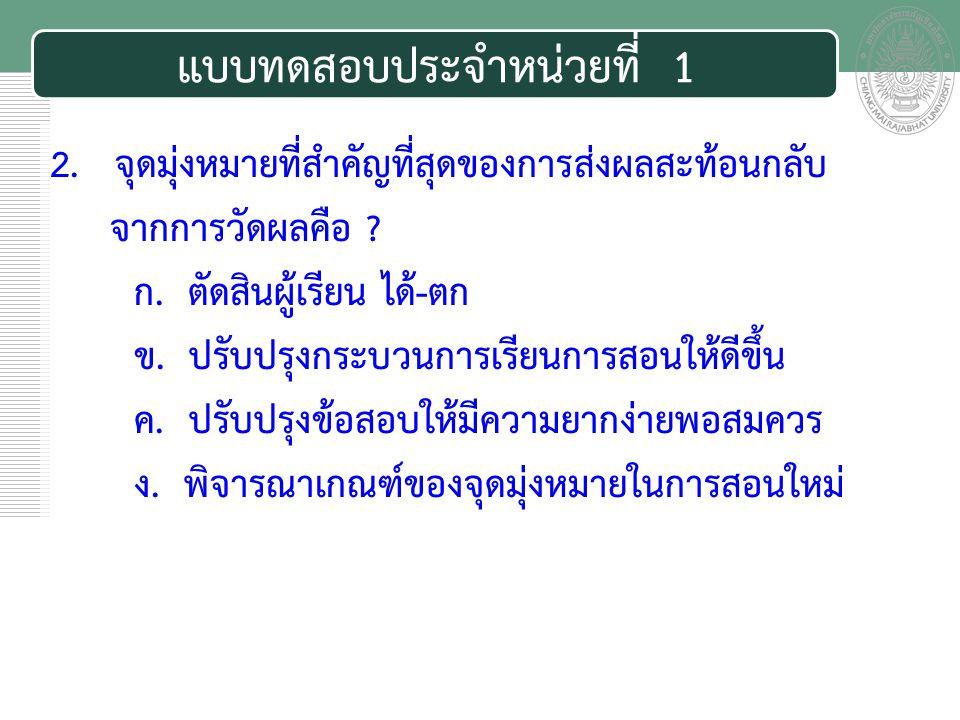 เอกสารประกอบการสอน 3.