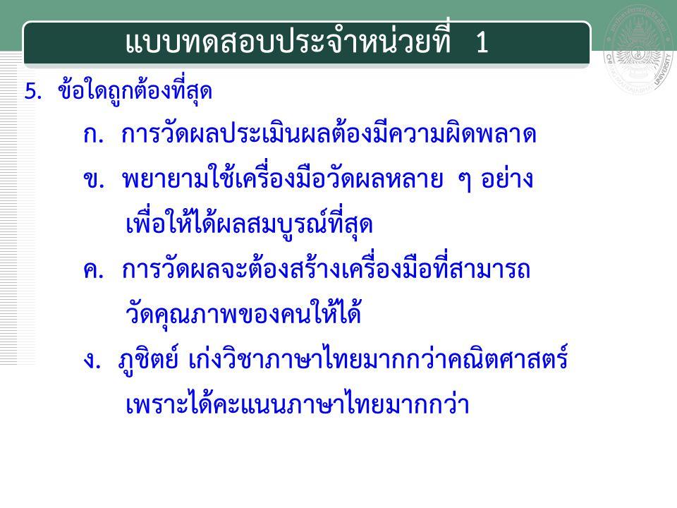 เอกสารประกอบการสอน 5.