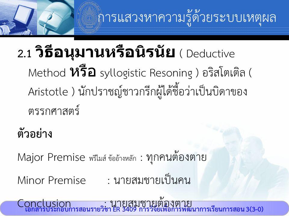 เอกสารประกอบการสอนรายวิชา ER 3409 การวิจัยเพื่อการพัฒนาการเรียนการสอน 3(3-0) การแสวงหาความรู้ด้วยระบบเหตุผล 2.1 วิธีอนุมานหรือนิรนัย ( Deductive Metho
