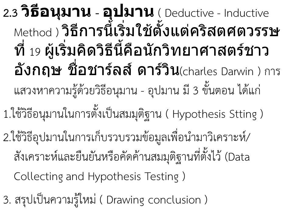 เอกสารประกอบการสอนรายวิชา ER 3409 การวิจัยเพื่อการพัฒนาการเรียนการสอน 3(3-0) 2.3 วิธีอนุมาน - อุปมาน ( Deductive - Inductive Method ) วิธีการนี้เริ่มใ