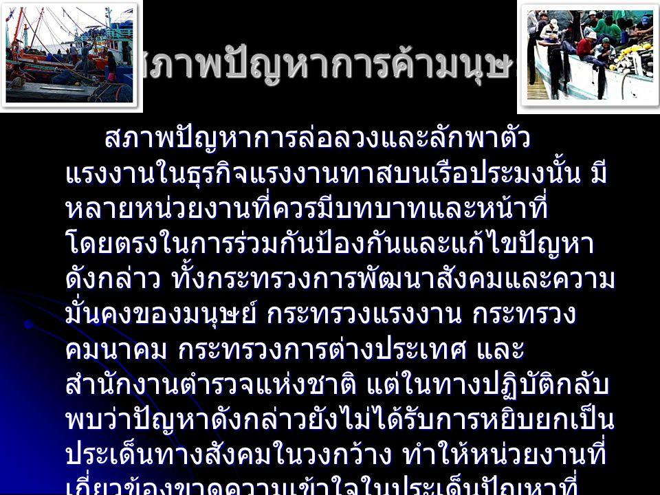 คณะรัฐมนตรีได้มีมติเมื่อวันที่ 14 มิถุนายน 2548 เห็นชอบให้ จัดตั้งศูนย์ปฏิบัติการด้านการค้ามนุษย์ 3 ระดับ คือ ระดับชาติ ระดับ จังหวัด และต่างประเทศ โด