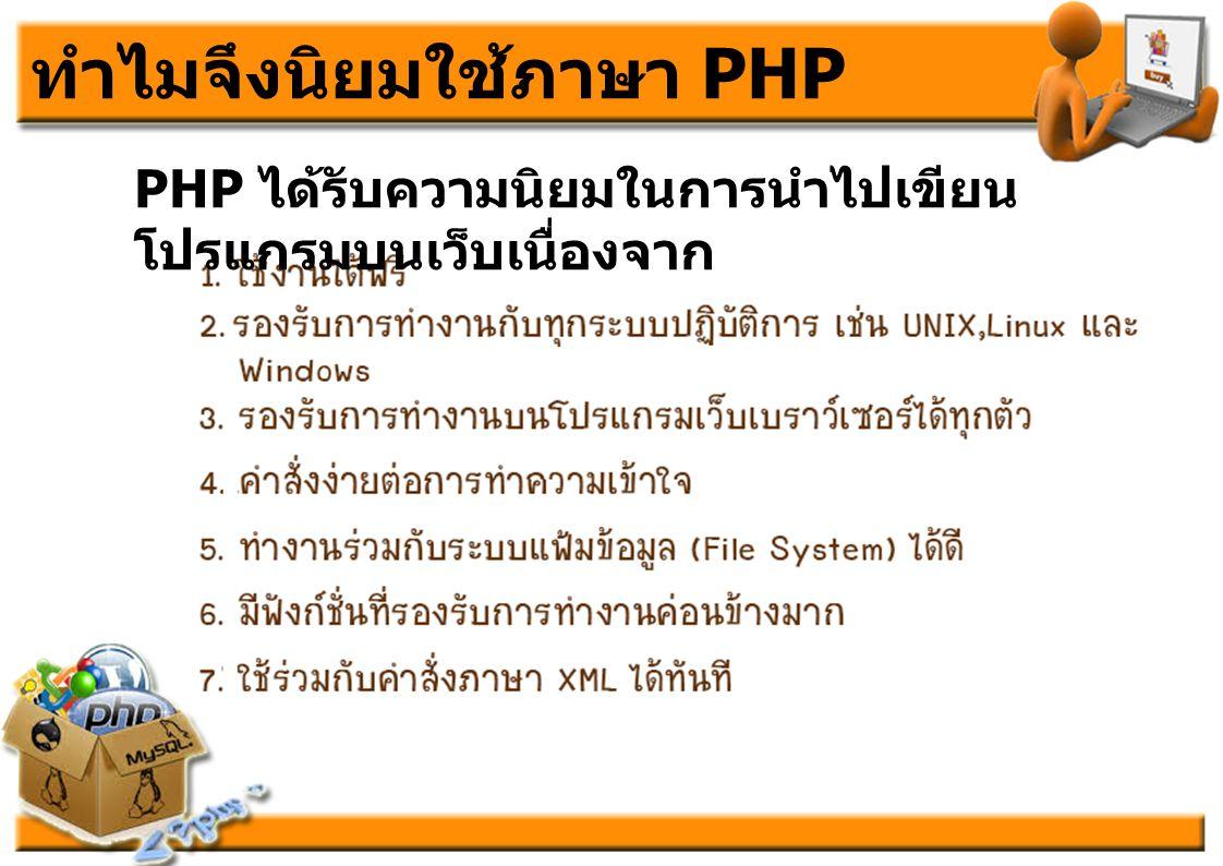 ทำไมจึงนิยมใช้ภาษา PHP PHP ได้รับความนิยมในการนำไปเขียน โปรแกรมบนเว็บเนื่องจาก