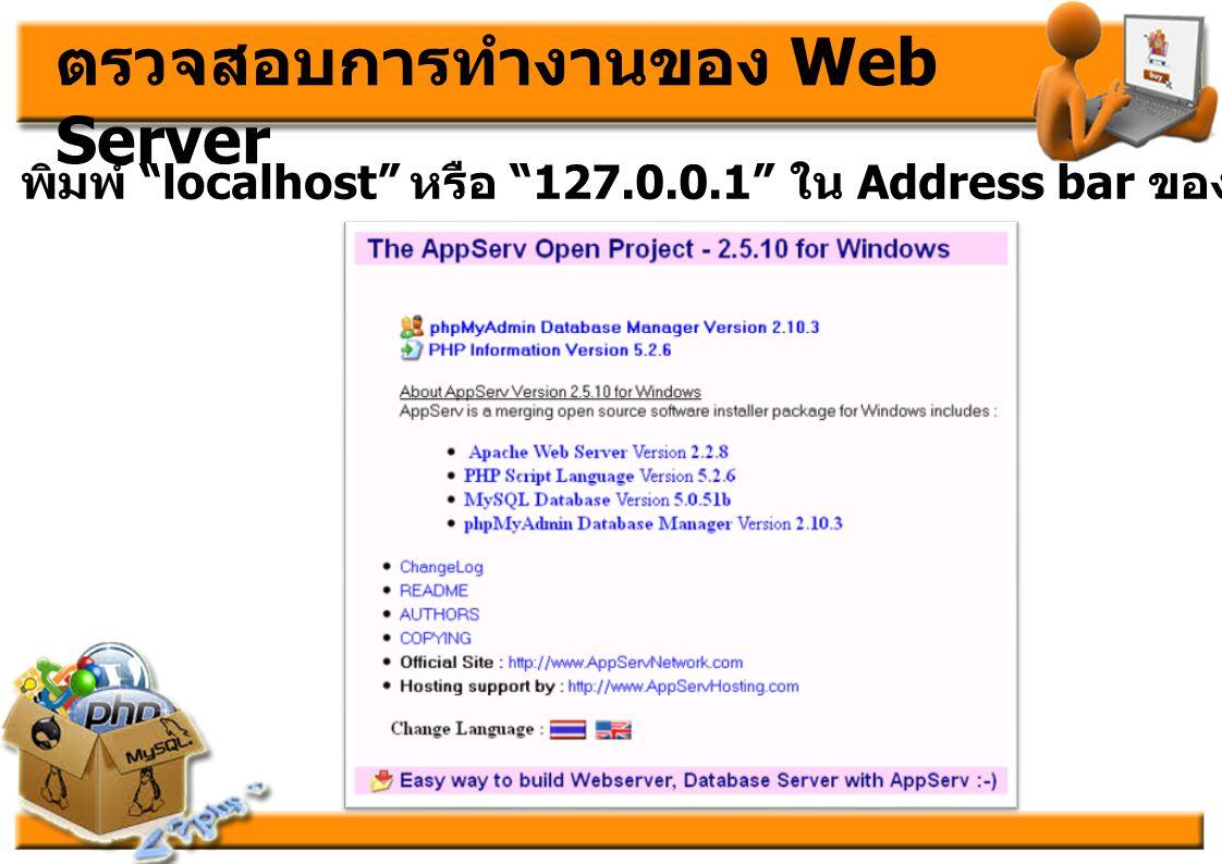 """ตรวจสอบการทำงานของ Web Server พิมพ์ """"localhost"""" หรือ """"127.0.0.1"""" ใน Address bar ของเว็บเบราว์เซอร์"""