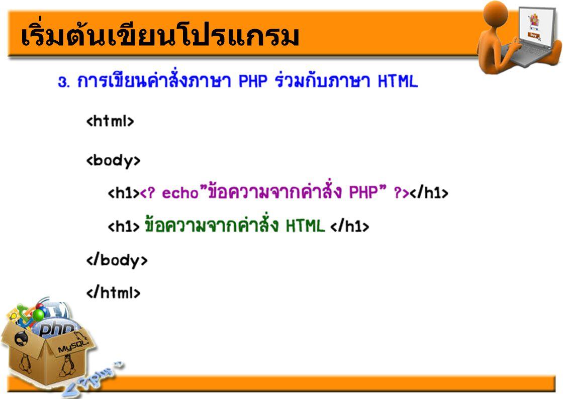 ตัวแปร ภาษา PHP ั วชา การเขยน โปรแกรมบนเวบ็ (Web-based Programming) 18 ้ึ้ึ เริ่มต้นเขียนโปรแกรม