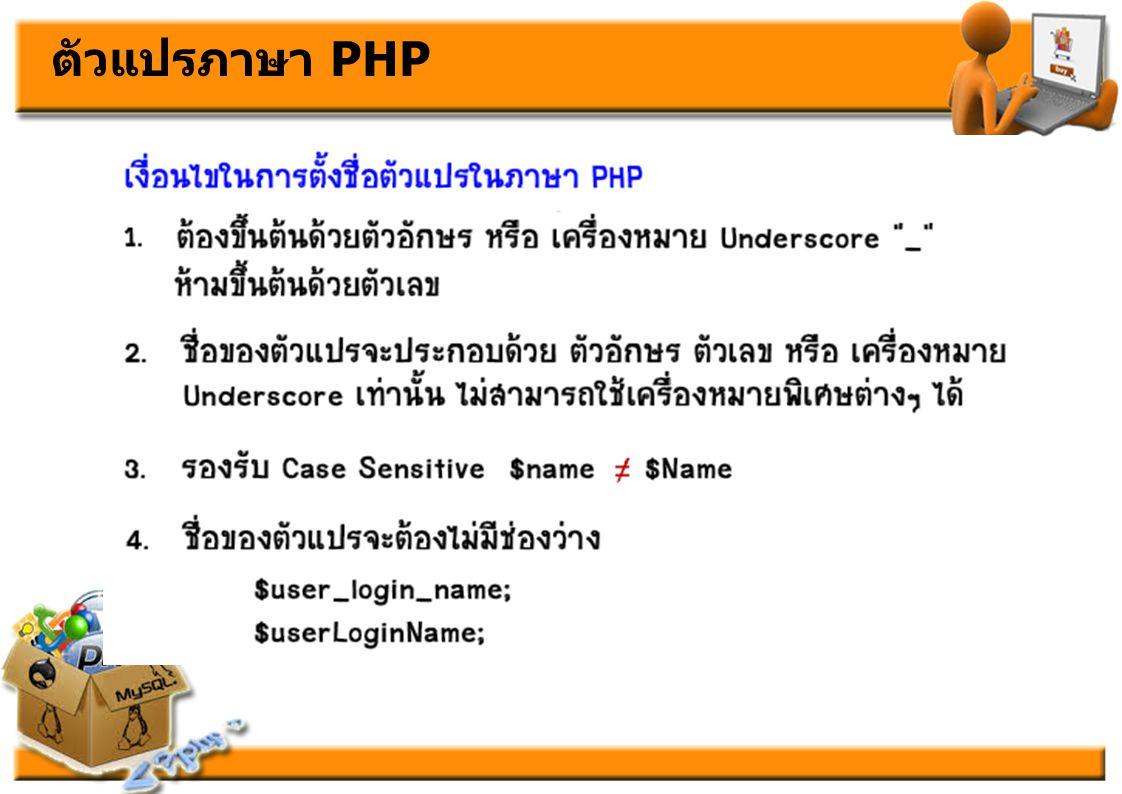 """เริ่มเขียนโปรแกรมบนเว็บด วย PHP อยางไร ?? 7. ตัวแปรของ PHP ประกาศตัวแปรดวย เครื่องหมาย $ <? $name=""""wanasiri thurachon""""; echo """"$name""""; echo $name; ?> ว"""