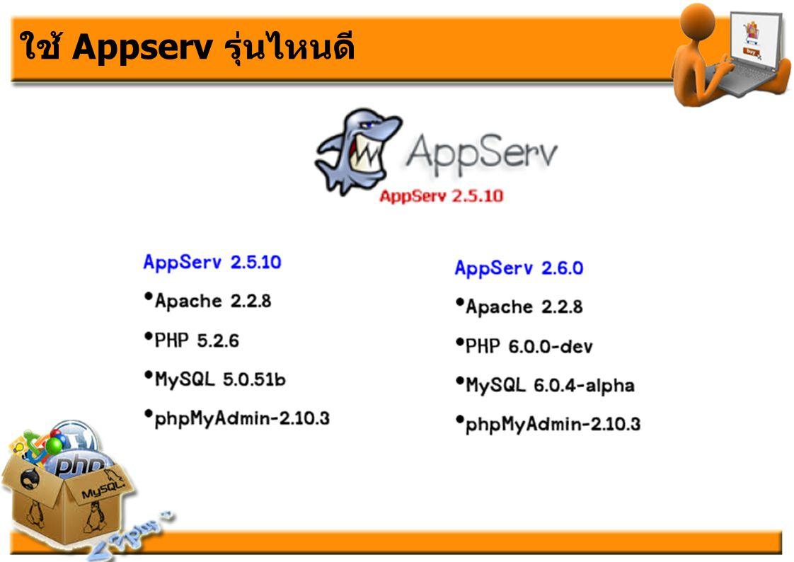 ใช้ Appserv รุ่นไหนดี