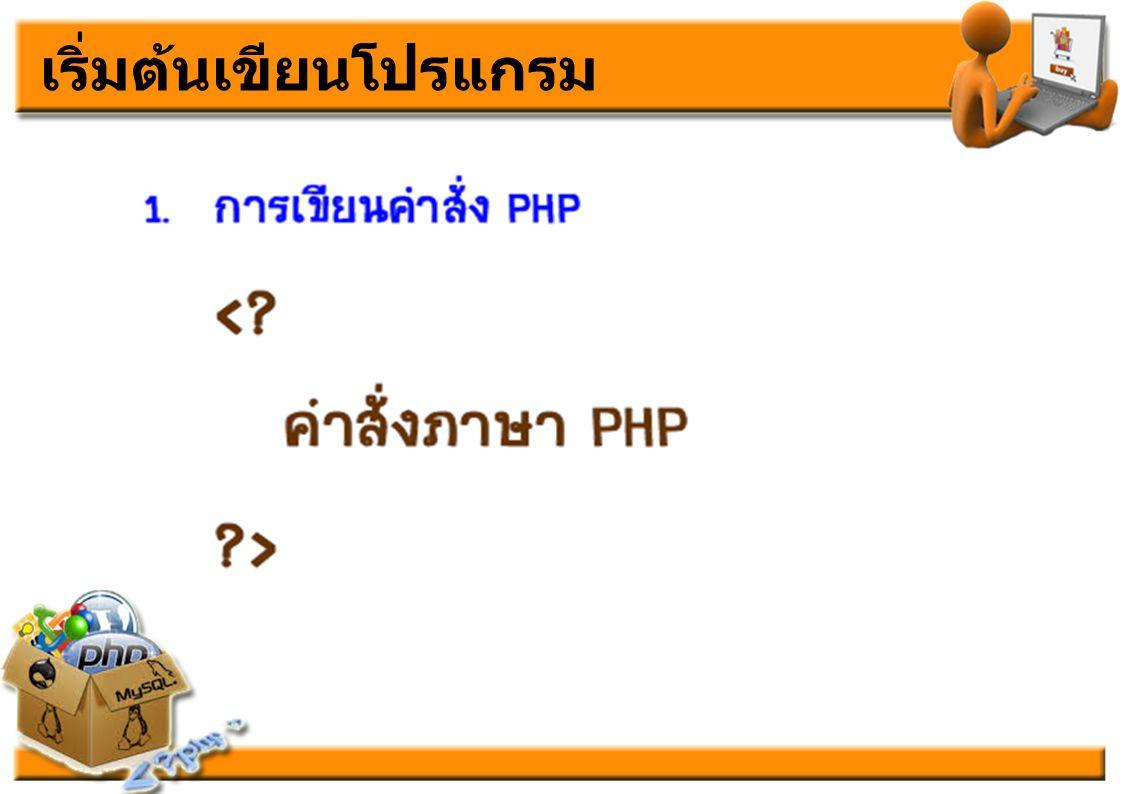 ตัวแปร ภาษา PHP ั วชา การเขยน โปรแกรมบนเวบ็ (Web-based Programming) 16 ้ึ้ึ เริ่มต้นเขียนโปรแกรม