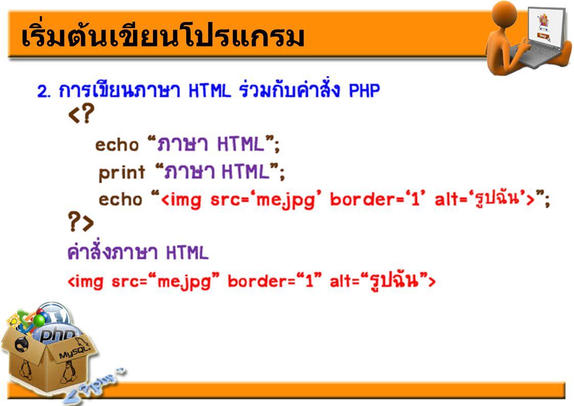 ตัวแปร ภาษา PHP ั วชา การเขยน โปรแกรมบนเวบ็ (Web-based Programming) 17 ้ึ้ึ เริ่มต้นเขียนโปรแกรม