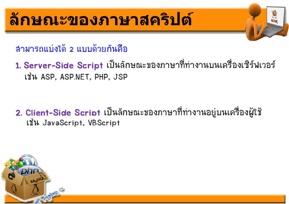 เริ่มเขียนโปรแกรมบนเว็บด วย PHP อยางไร ?.7. ตัวแปรของ PHP ประกาศตัวแปรดวย เครื่องหมาย $ <.