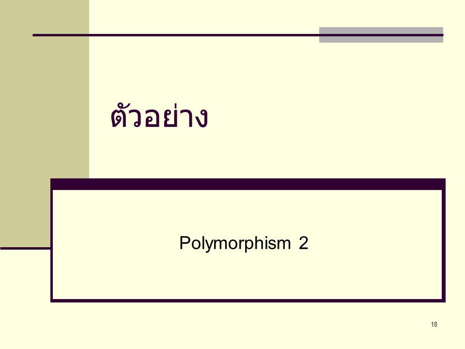 18 ตัวอย่าง Polymorphism 2