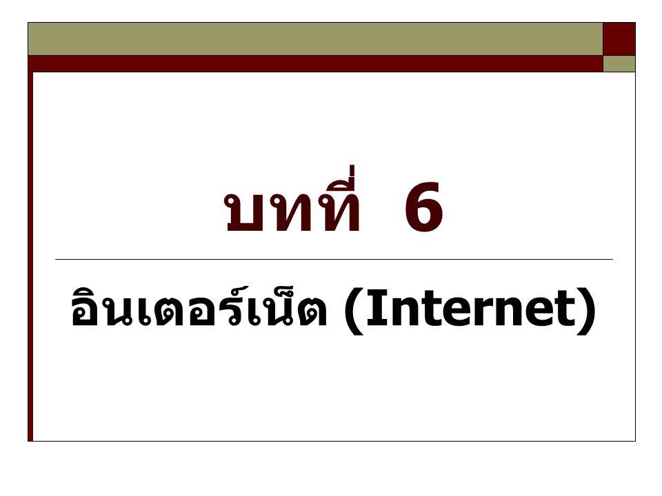บทที่ 6 อินเตอร์เน็ต (Internet)