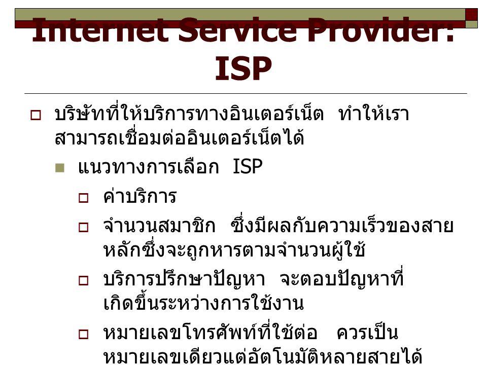 Internet Service Provider: ISP  บริษัทที่ให้บริการทางอินเตอร์เน็ต ทำให้เรา สามารถเชื่อมต่ออินเตอร์เน็ตได้ แนวทางการเลือก ISP  ค่าบริการ  จำนวนสมาชิ