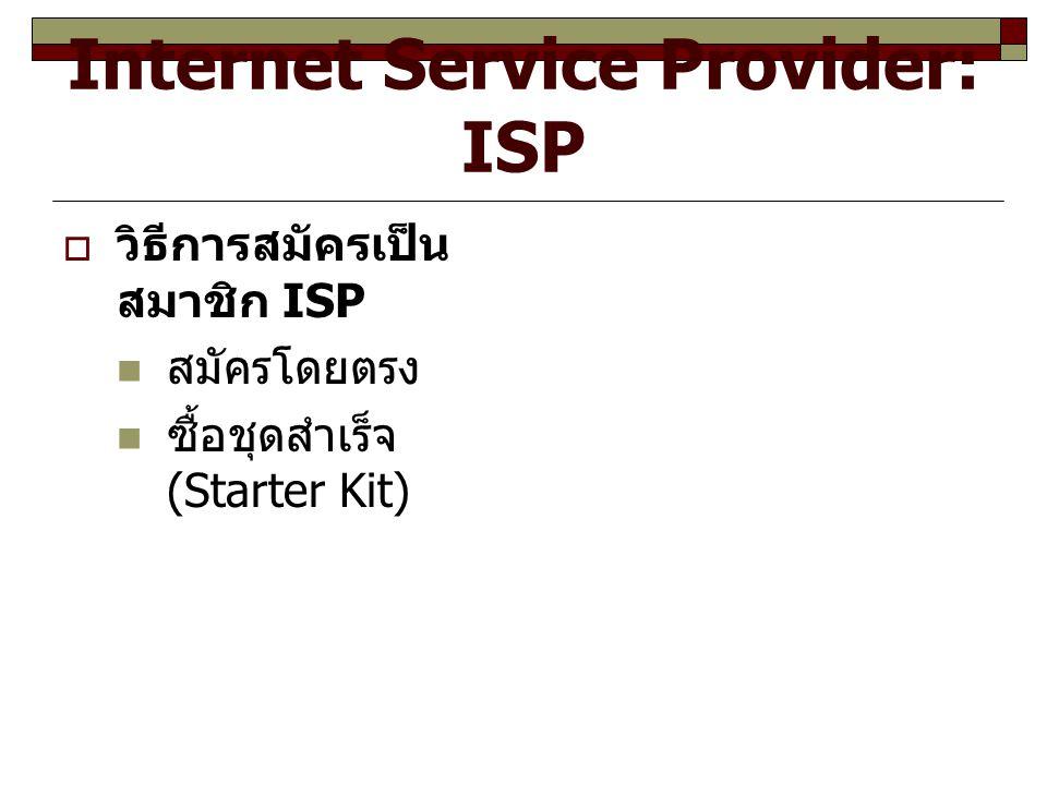 Internet Service Provider: ISP  วิธีการสมัครเป็น สมาชิก ISP สมัครโดยตรง ซื้อชุดสำเร็จ (Starter Kit)