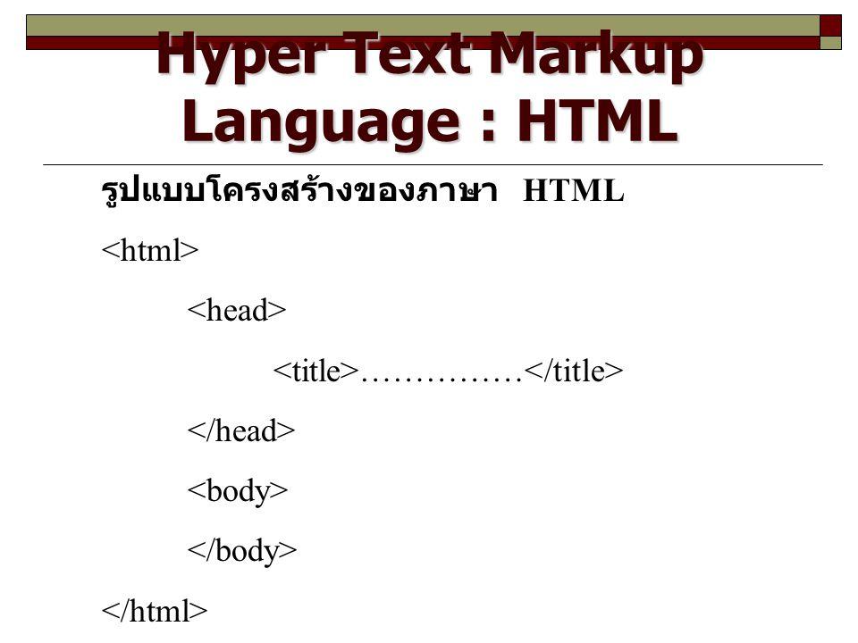 Hyper Text Markup Language : HTML รูปแบบโครงสร้างของภาษา HTML ……………