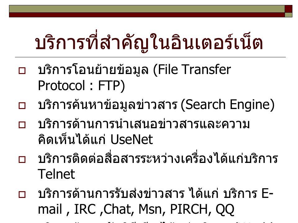 บริการที่สำคัญในอินเตอร์เน็ต  บริการโอนย้ายข้อมูล (File Transfer Protocol : FTP)  บริการค้นหาข้อมูลข่าวสาร (Search Engine)  บริการด้านการนำเสนอข่าว