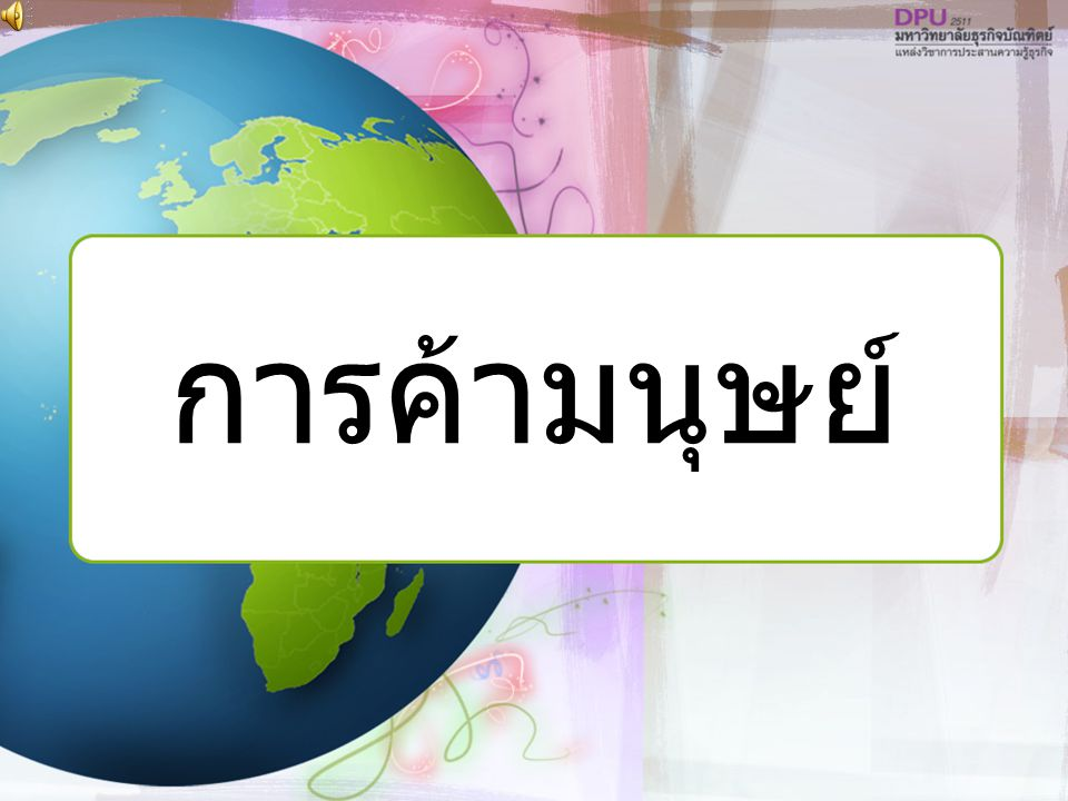 จัดทำโดย นางสาวจิรวัฒน์ พลี ทั้งกาย รหัสนักศึกษา 50111433 หมู่เรียน คพ 50. ค 5.1