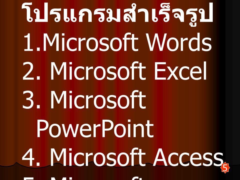 โปรแกรมสำเร็จรูป 1.Microsoft Words 2.Microsoft Excel 3.